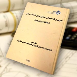 Iran Industrialization of building road map mapsa volume 10 300