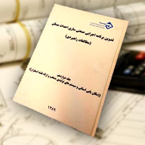 Iran Industrialization of building road map mapsa volume 12 300