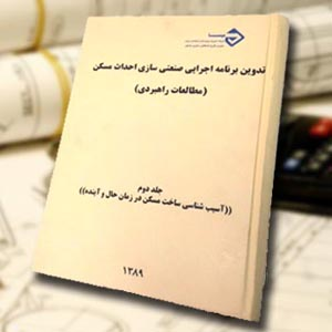 Iran Industrialization of building road map mapsa volume 2 300