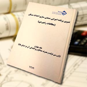 Iran Industrialization of building road map mapsa volume 4 300